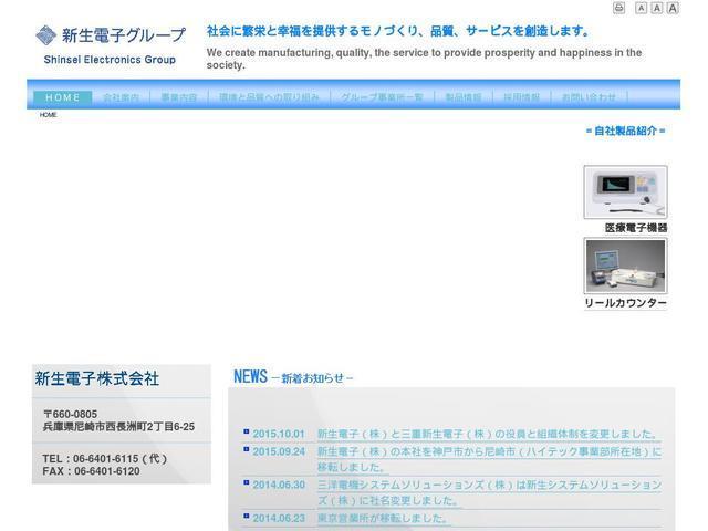 新生電子株式会社