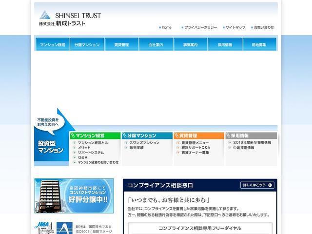株式会社新成トラスト
