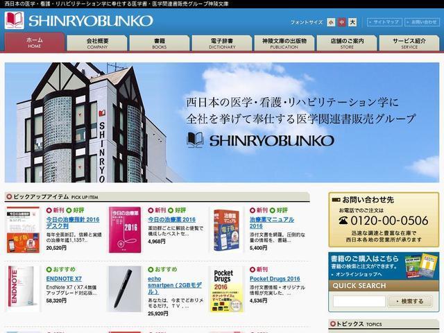 株式会社神陵文庫
