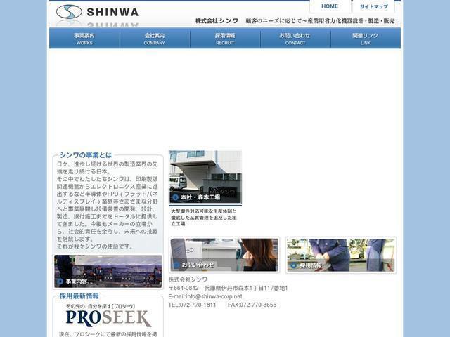 株式会社シンワ