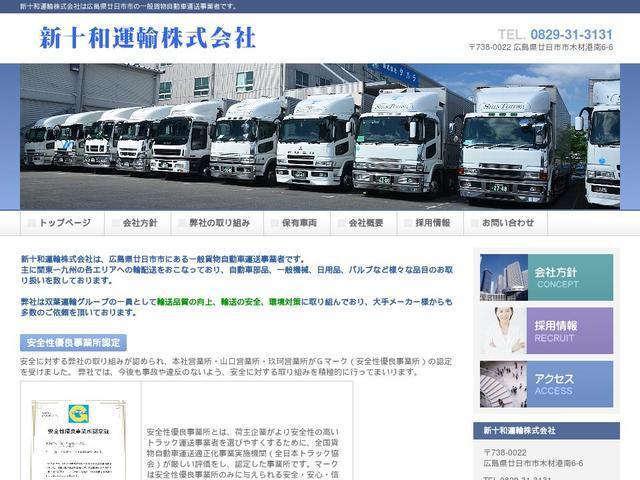 新十和運輸株式会社