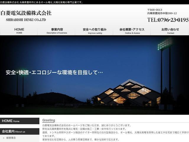 白菱電気設備株式会社