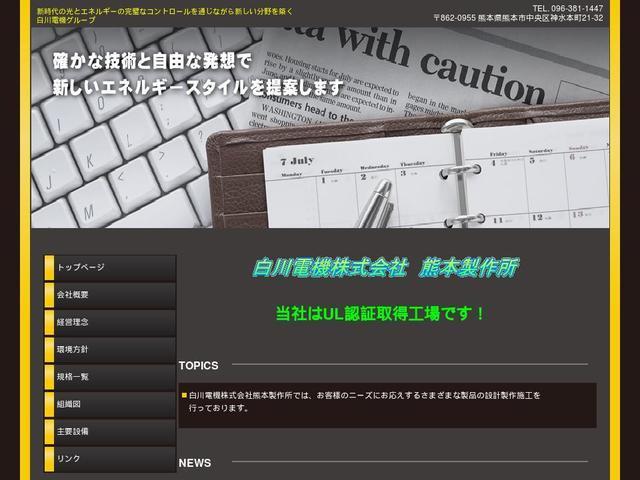 白川電機株式会社熊本製作所