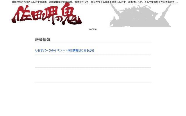 朝日共販株式会社