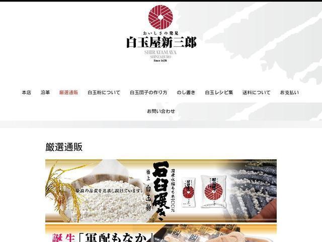 白玉屋新三郎株式会社