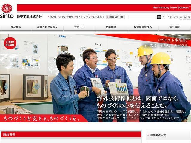 新東工業株式会社