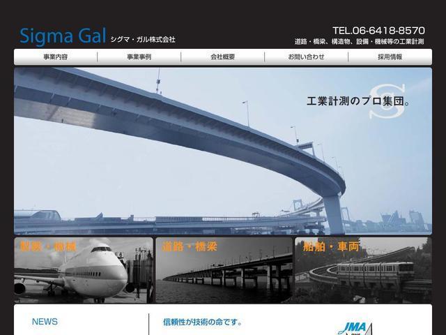 シグマ・ガル株式会社
