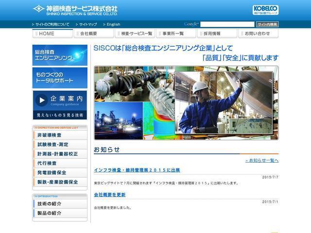 神鋼検査サービス株式会社