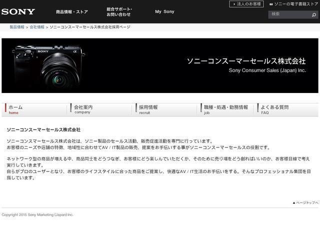 ソニーコンスーマーセールス株式会社