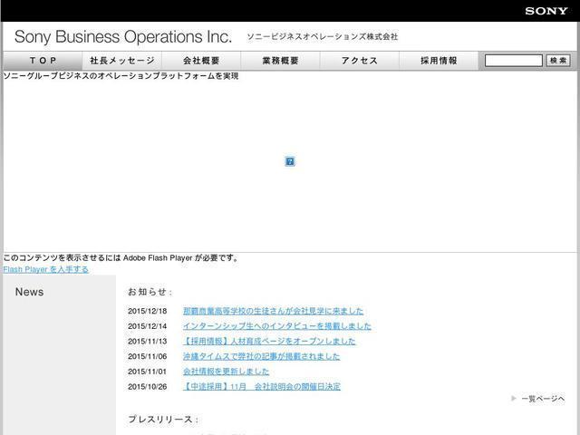 ソニービジネスオペレーションズ株式会社