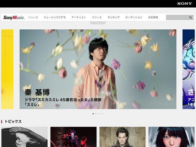 株式会社ソニー・ミュージックネットワーク
