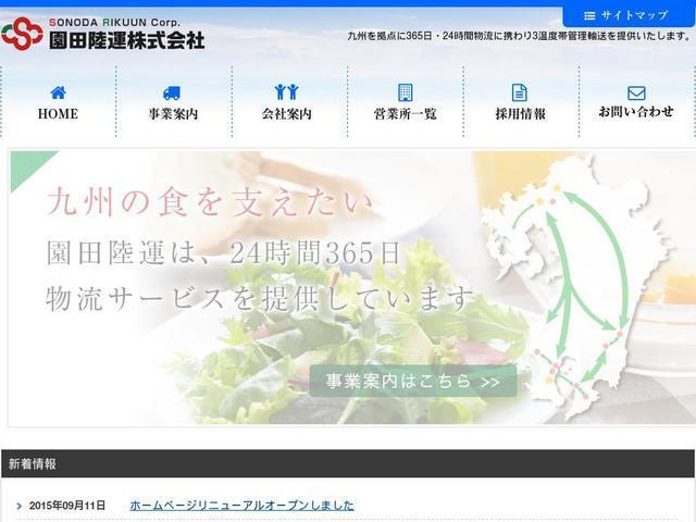園田陸運株式会社