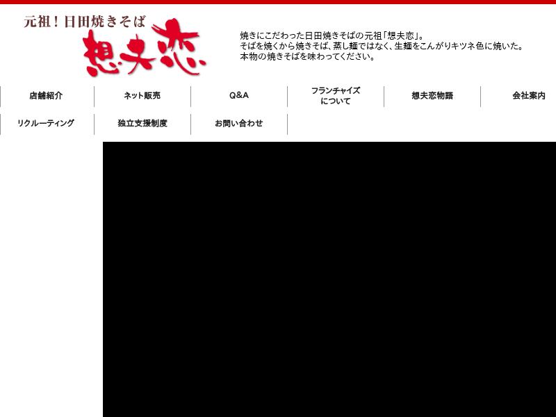 株式会社想夫恋