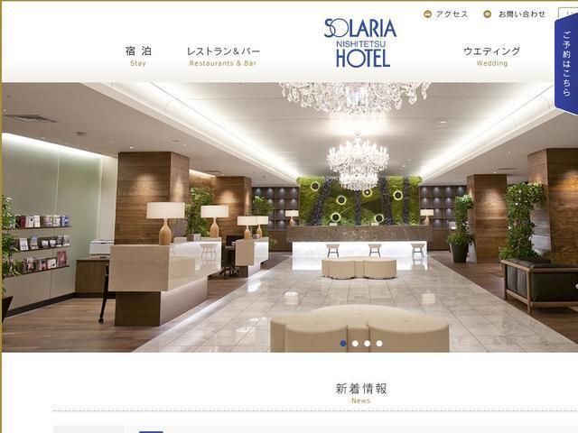 株式会社ソラリア西鉄ホテル