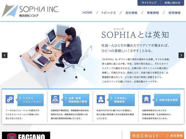 株式会社ソフィア