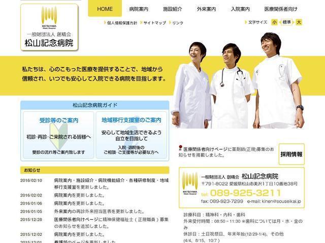 創精会松山記念病院