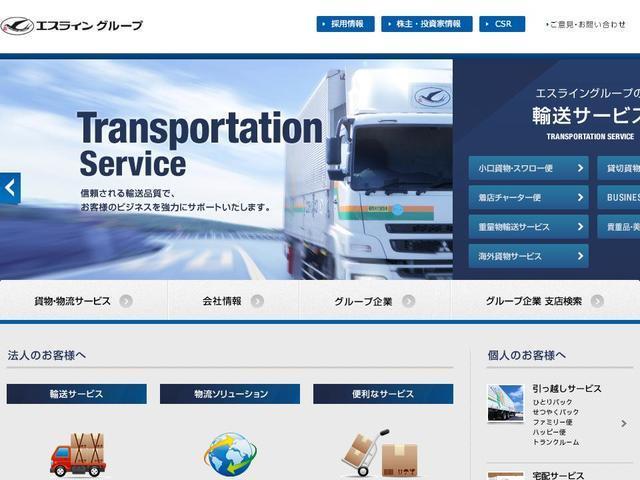 株式会社エスライン九州