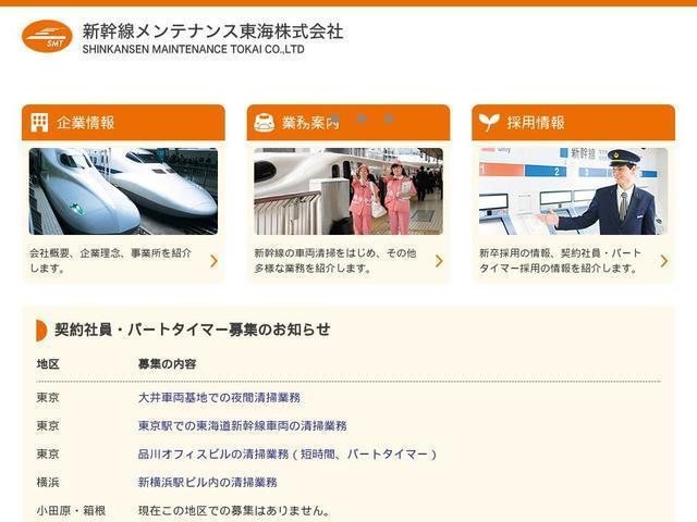 新幹線メンテナンス東海の転職/...