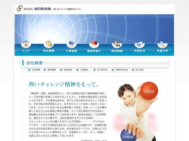 株式会社新日本企画