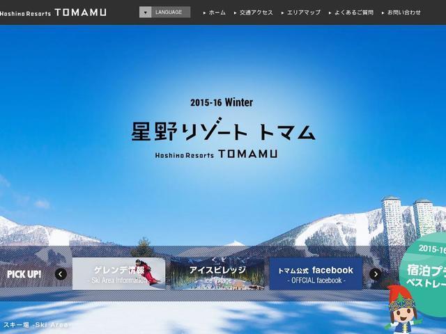 株式会社星野リゾート・トマム