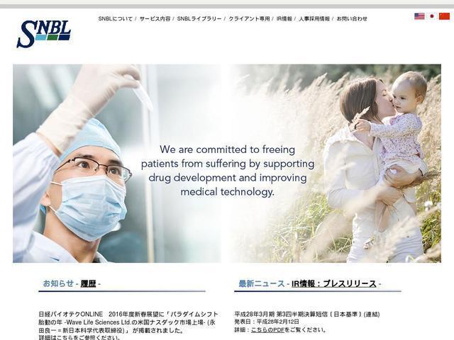 株式会社新日本科学臨床薬理研究所