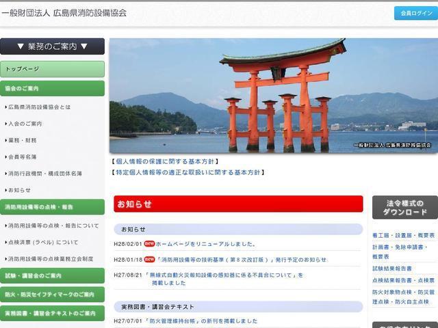 一般財団法人広島県消防設備協会