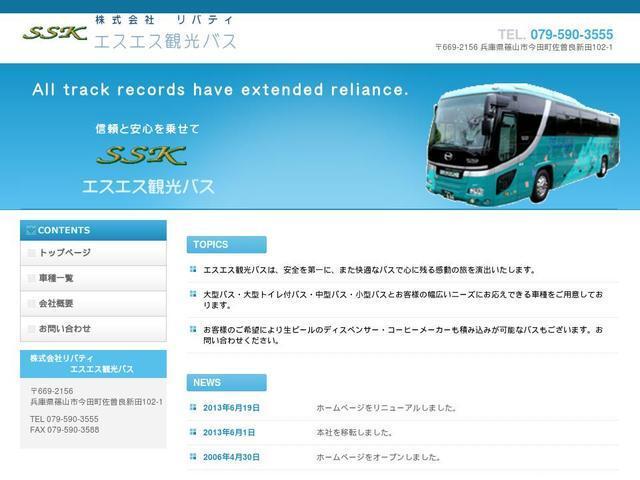 エスエス観光バス株式会社