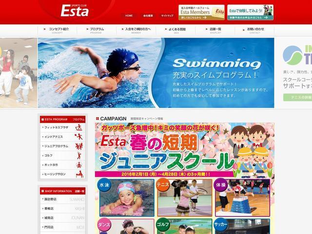 エスタ株式会社