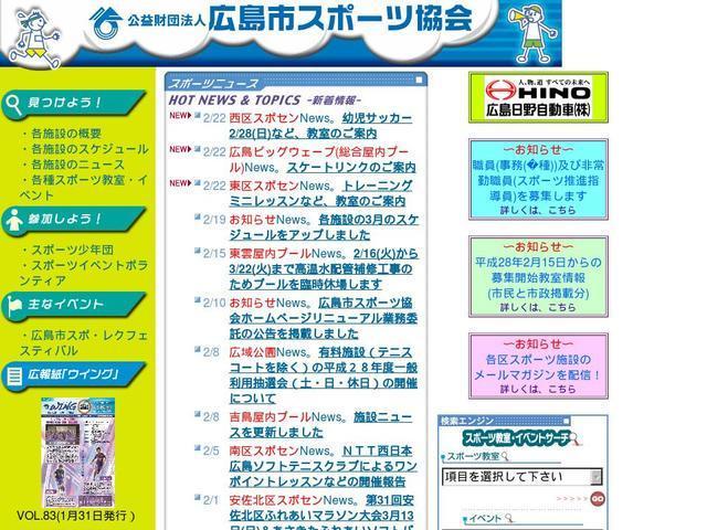 公益財団法人広島市スポーツ協会