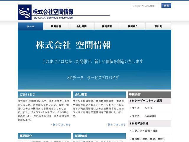 株式会社空間情報