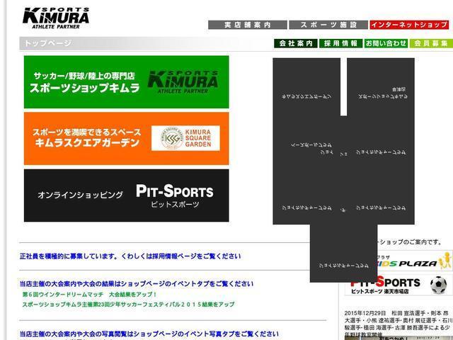 株式会社スポーツショップキムラ