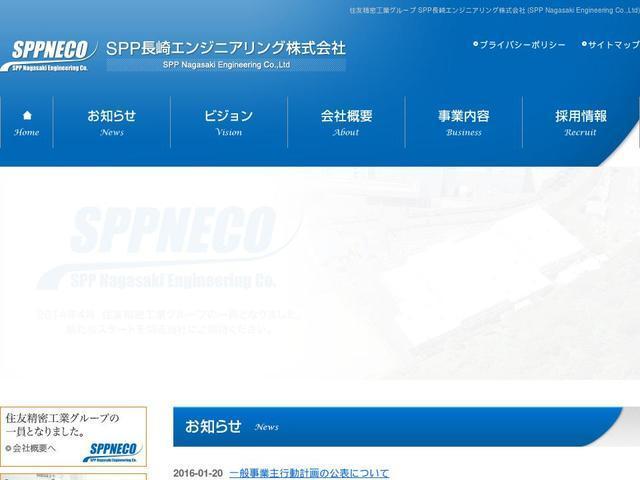 SPP長崎エンジニアリング株式会社