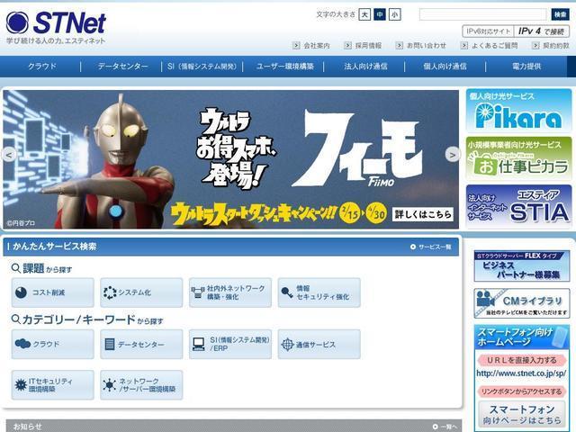 株式会社STNet