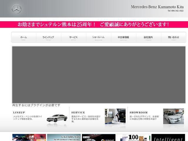 株式会社シュテルン熊本