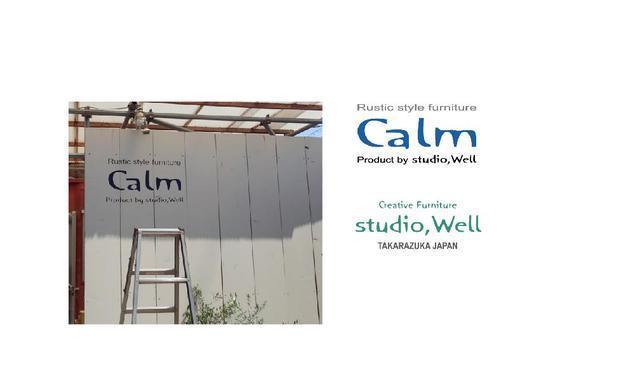株式会社studio Well