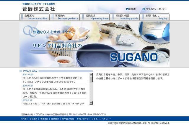 菅野株式会社