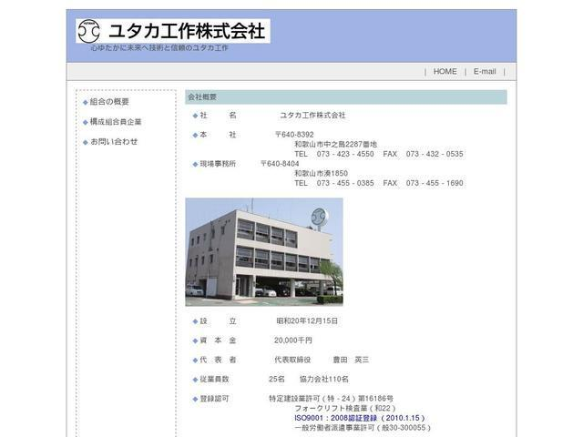ユタカ工作株式会社