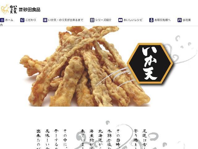 有限会社砂田食品