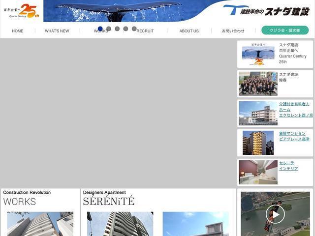 スナダ建設株式会社