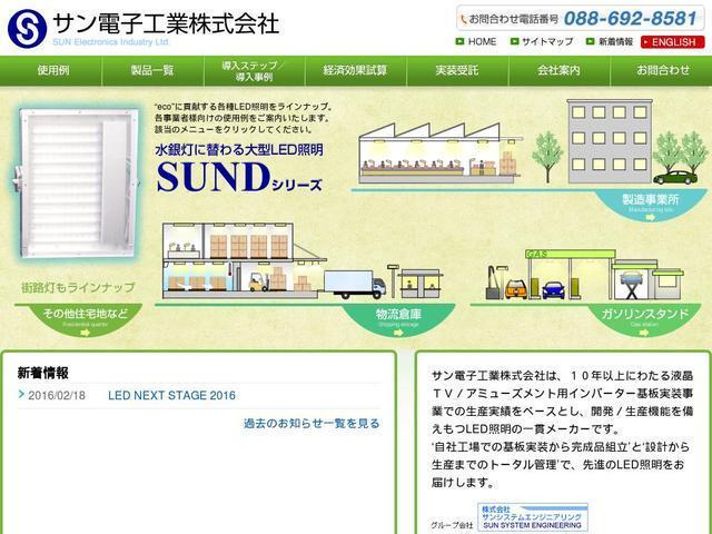 サン電子工業株式会社