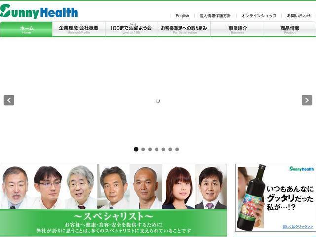サニーヘルス株式会社