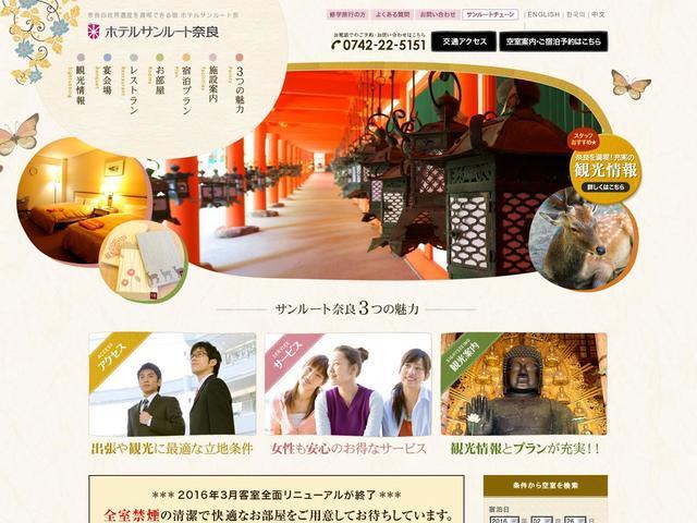 株式会社ホテルサンルート奈良