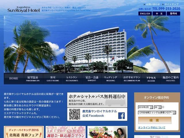 鹿児島国際観光株式会社