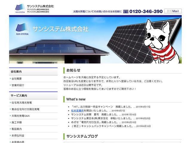 アイアールエコロジー株式会社