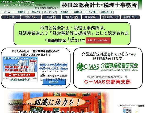 株式会社杉田総合経営センター