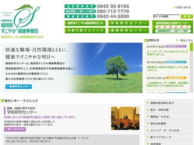 公益財団法人福岡県すこやか健康事業団