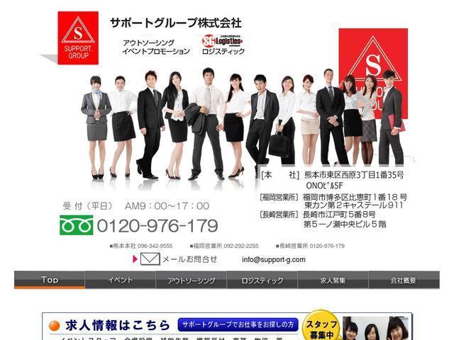 サポートグループ株式会社