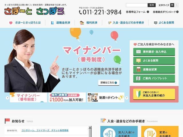 公益財団法人札幌市中小企業共済センター