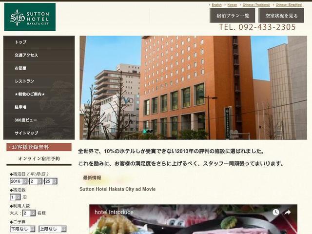株式会社サットンホテル博多シティ