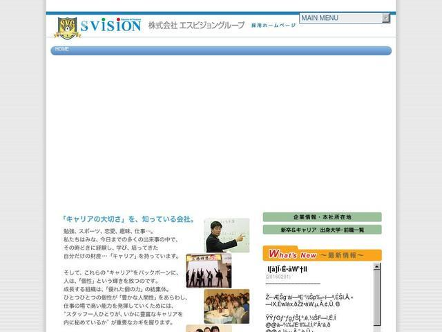 株式会社エスビジョングループ
